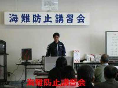2009年3月 海難防止講習会