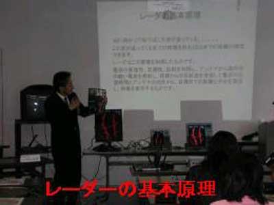 2009年3月 レーダーの基本原理