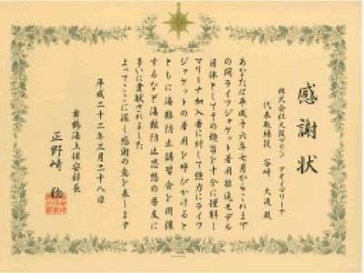 2010年 表彰状