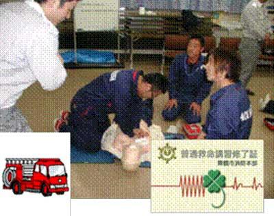 2010年 応急手当普通救命講習