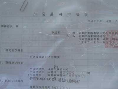 2010年5月15日(土)海上では筏を移動するにも曳航許可書を携帯する必要があります